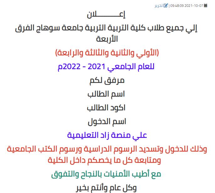 اسم الطالب وكوده واسم الدخول علي منصة زاد (طلاب كلية التربية جامعة سوهاج) العام الجامعي 2021 - 2022م