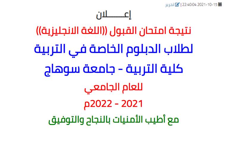 نتيجة امتحان القبول ((اللغة الانجليزية)) لطلاب الدبلوم الخاصة في التربية كلية التربية - جامعة سوهاج للعام الجامعي 2021 - 2022م