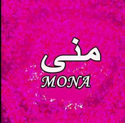 mona_marzouk1712