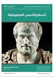 أرسطو وتأسيس الهرمنيوطيقا: مؤسسة مؤمنون بلا حدود، للدراسات والأبحاث، 30 نوفمبر 2017م.