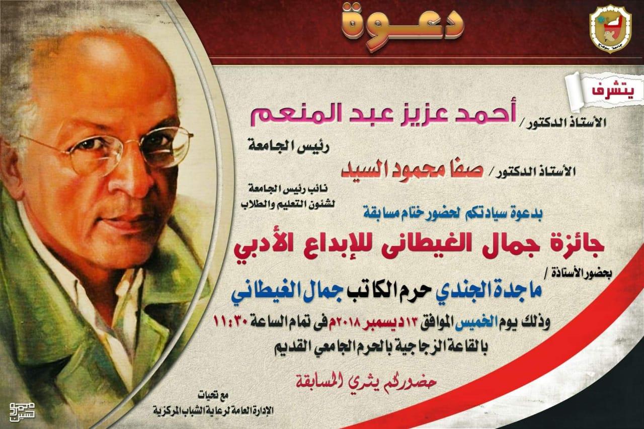 دعوة لحضور حفل ختامي لمسابقة جمال الغيطاني للإبداع الأدلي