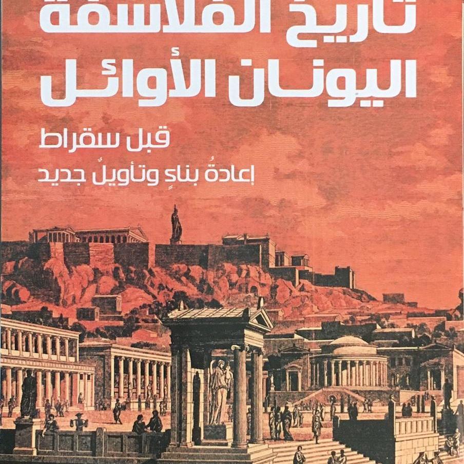 تأريخ الفلاسفة اليونان الأوائل قبل سقراط:إعادة بناء وتأويل جديد