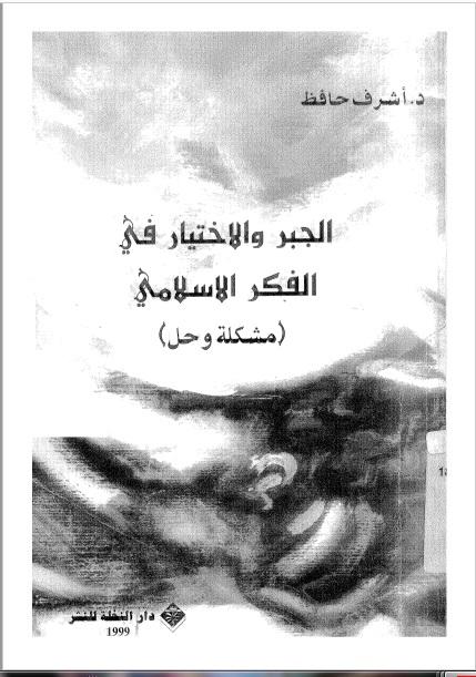 الجبر والاختيار في علم الكلام الإسلامي