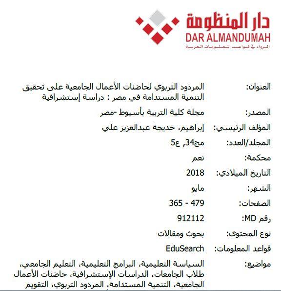 المردود التربوي لحاضنات الأعمال الجامعية على تحقيق التنمية المستدامة في مصر  (دراسة استشرافية)