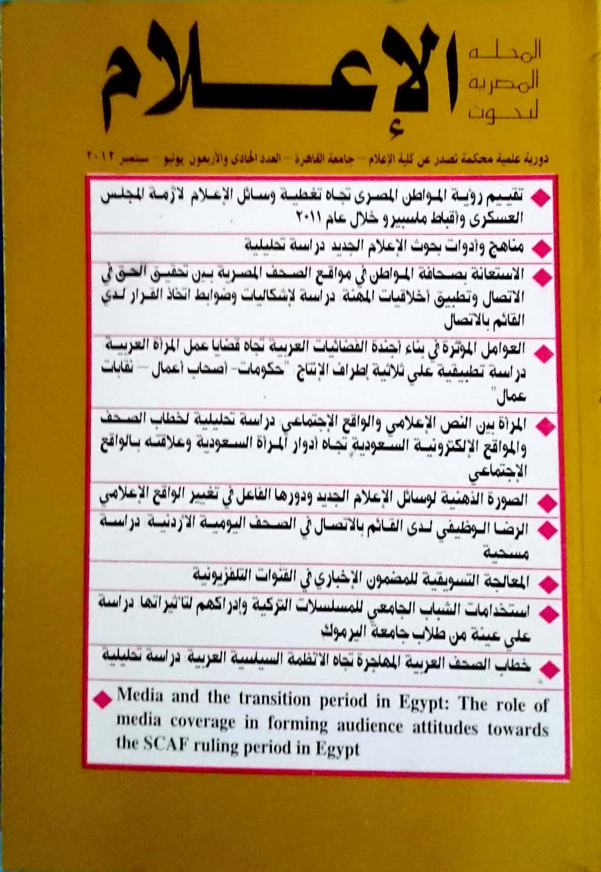 """بحث بعنوان : الرضا الوظيفي لدى القائم بالاتصال في الصحف اليومية الأردنية  """" دراسة مسحية """""""