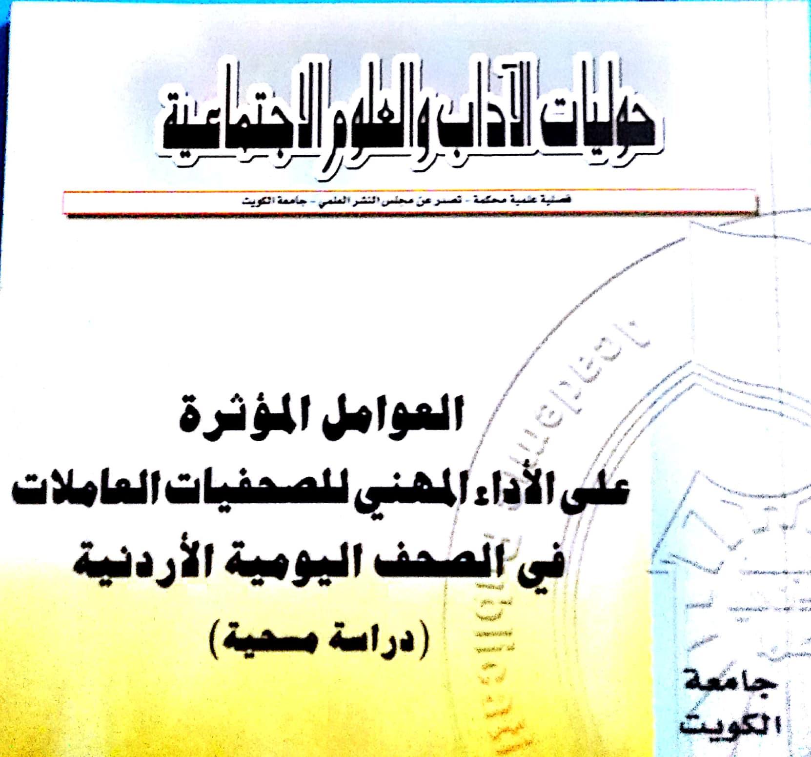 بحث بعنوان : العوامل المؤثرة على الأداء المهنى للصحفيات الأردنيات فى الصحف اليومية : دراسة مسحية