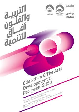 أثر برنامج مقترح في التربية الفنية باستخدام القصص القصص المصورة الإلكترونية في تنمية مهارات التعبير الفني والقيم الأخلاقية لدى تلاميذ المرحلة الابتدائية-مجلة امسيا (التربية عن طريق الفن
