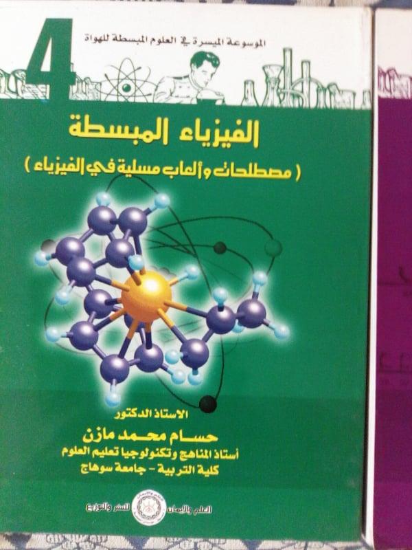 احد اجزاء موسوعة مازن  = الموسوعة الميسرة في العلوم المبسطة للهواة في العلوم